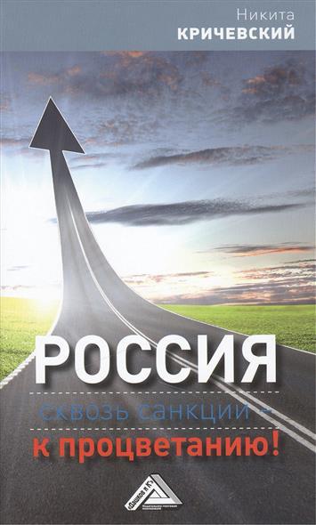 Кричевский Н. Россия: сквозь санкции - к процветанию! михаил кричевский финансовые риски