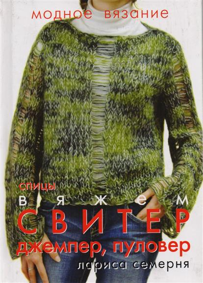 Семерня Л. Вяжем свитер, джемпер, пуловер. Спицы вяжем два носка одновременно спицы