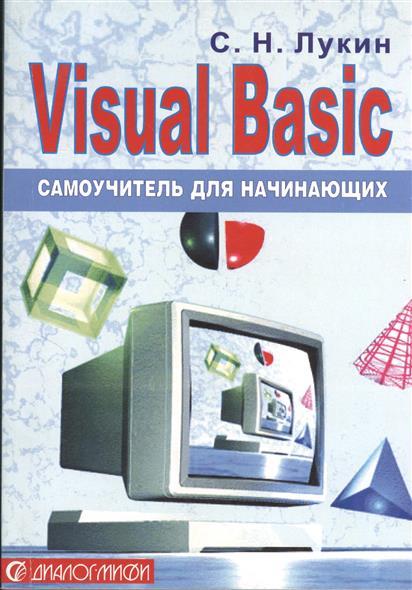 Лукин С. Visual Basic. Самоучитель для начинающих visual basic程序设计教程上机指导及习题解答(第2版)