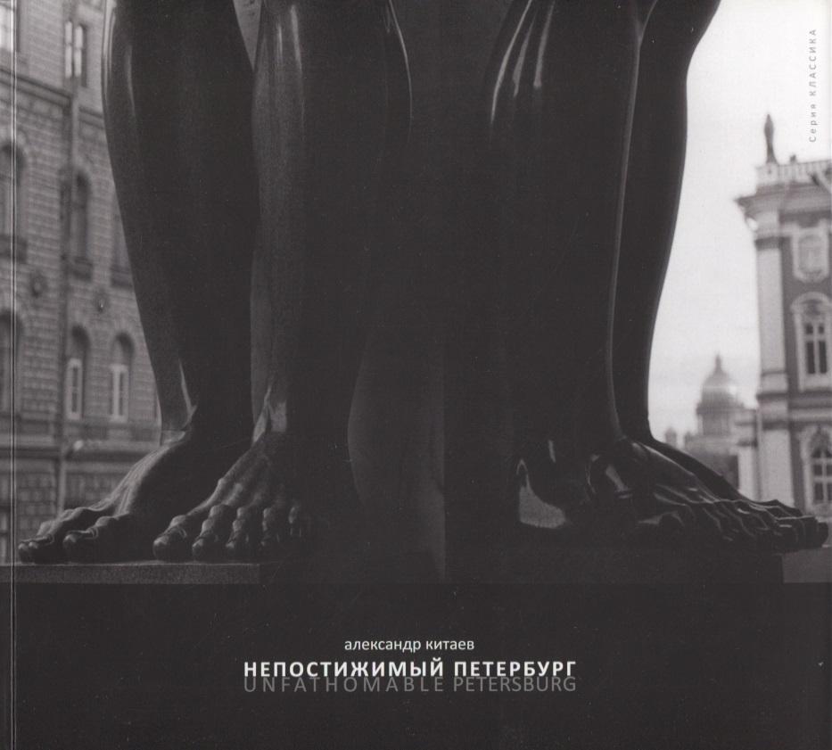 Непостижимый Петербург. Фотоальбом