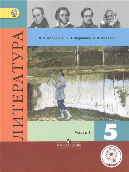 Обложка книги Литература. 5 класс. В 5-х частях. Часть 1. Учебник для общеобразовательных организаций. Учебник для детей с нарушением зрения