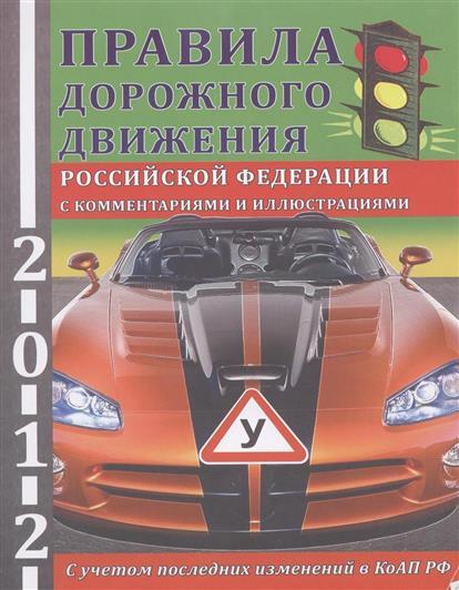 Правила дорожного движения Российской Федерации (с комментариями и иллюстрациями). С учетом последних измемений в КоАП РФ