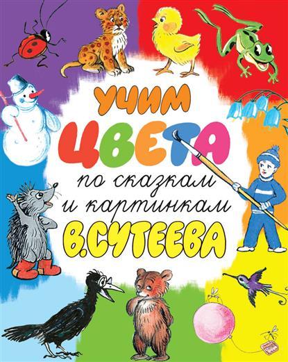Учим цвета по сказкам и картинкам В. Сутеева