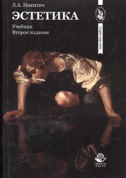 Никитич Л. Эстетика. Учебник вереина л металлообрабатывающие станки учебник