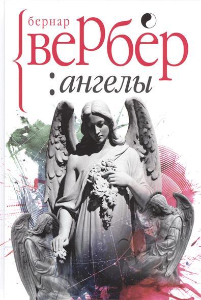 Вербер Б. Ангелы вербер б мы боги