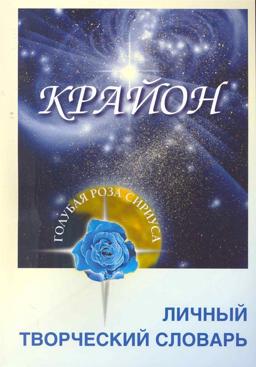 Семенова Л., Венерская Л. Крайон Личный Творческий Словарь Р/т