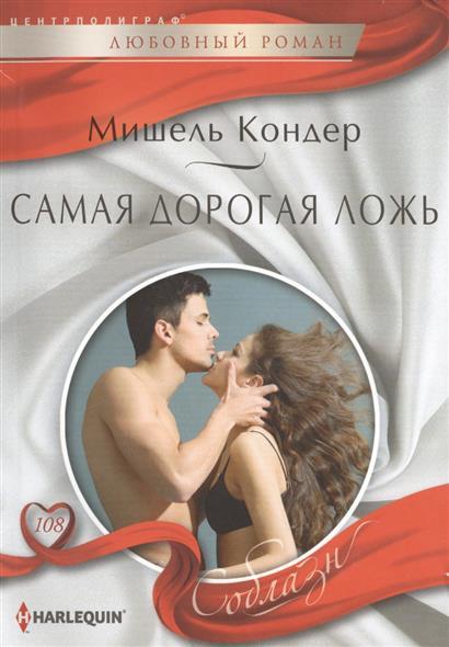 купить Кондер М. Самая дорогая ложь. Роман по цене 54 рублей