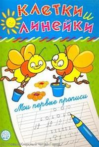 Безрукова Н. Мои первые прописи Пчелки володина н мои первые прописи выпуск 3 графические упражнения
