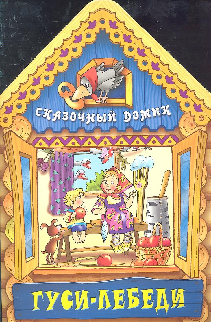 Чайчук В. (худ.) Гуси-лебеди чайчук в худ королевство сказок