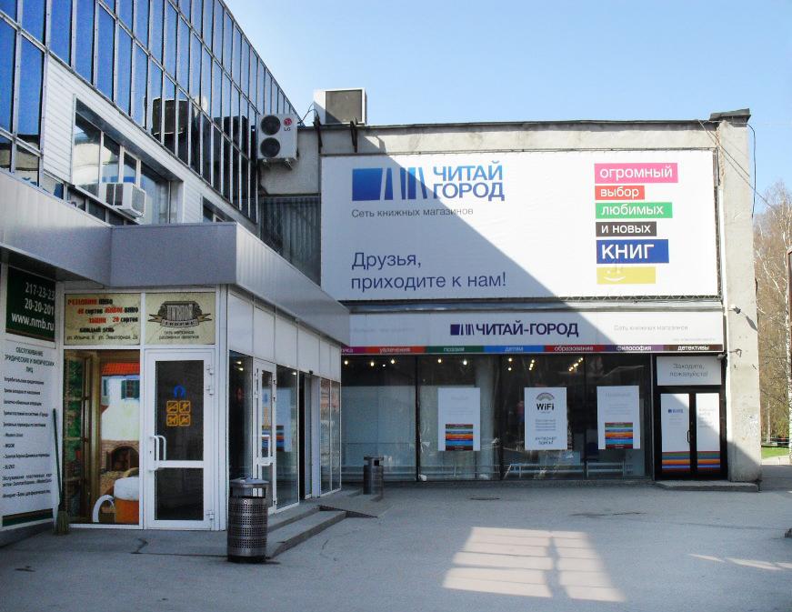 «Читай-город» в Новосибирске
