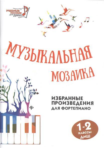 Музыкальная мозаика. Избранные произведения для фортепиано 1-2 классы ДМШ