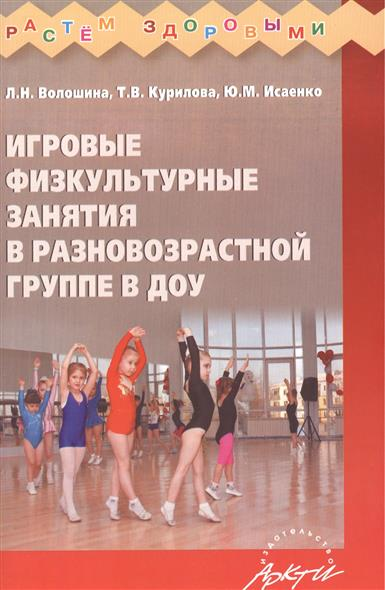 Игровые физкультурные занятия в разновозрастной группе в ДОУ