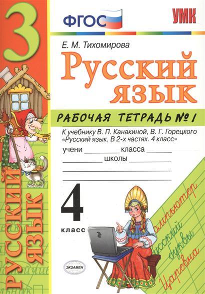 Тихомирова Е.: Русский язык. 4 класс. Рабочая тетрадь №1. К учебнику Канакиной, Горецкого