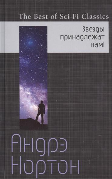 Нортон А. Звезды принадлежат нам! нортон андрэ звезды принадлежат нам
