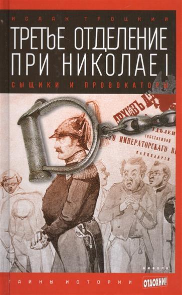 Третье отделение при Николае I. Сыщики и провокаторы