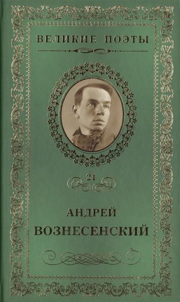 Великие поэты. Том 21. Андрей Вознесенский. Антимиры