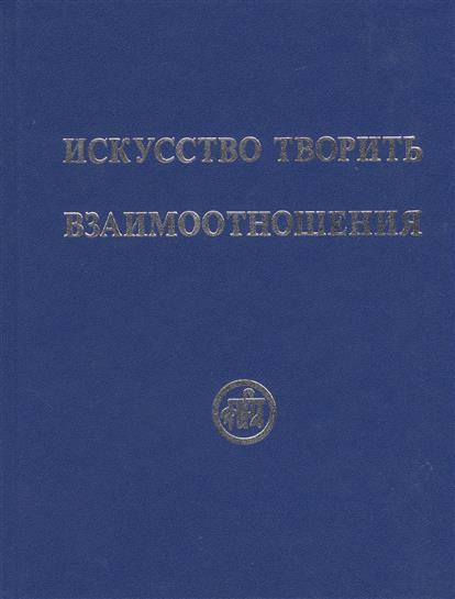 Рудзитис Р. (сост.) Искусство творить взаимоотношения апрель шорты черн р 122