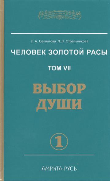 Секлитова Л., Стрельникова Л. Человек Золотой расы. Том 7. Выбор души. Часть 1. В 2 частях (комплект из 2 книг)