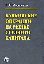 Мещеряков Г. Банковские операции на рынке ссудного капитала смулов а промышленные и банковские фирмы