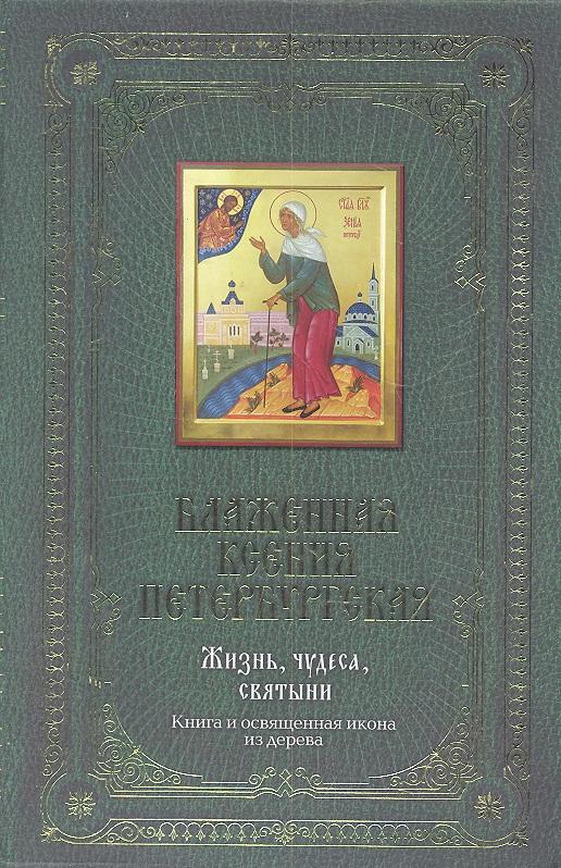 Сергеева Е.В. Блаженная Ксения Петербургская отсутствует святая блаженная ксения петербургская