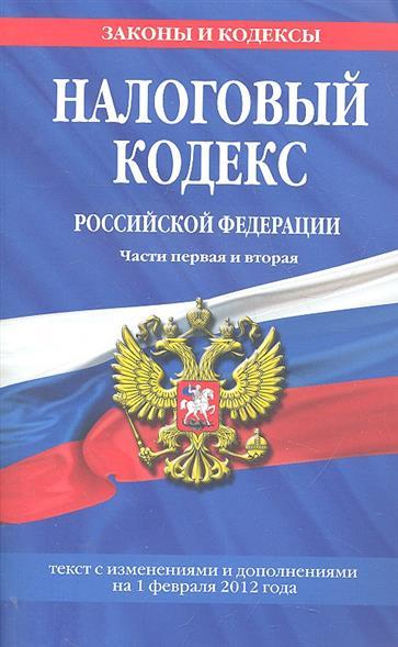 НК РФ ч. 1, 2