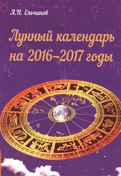 Лунный календарь на 2016 - 2017 годы