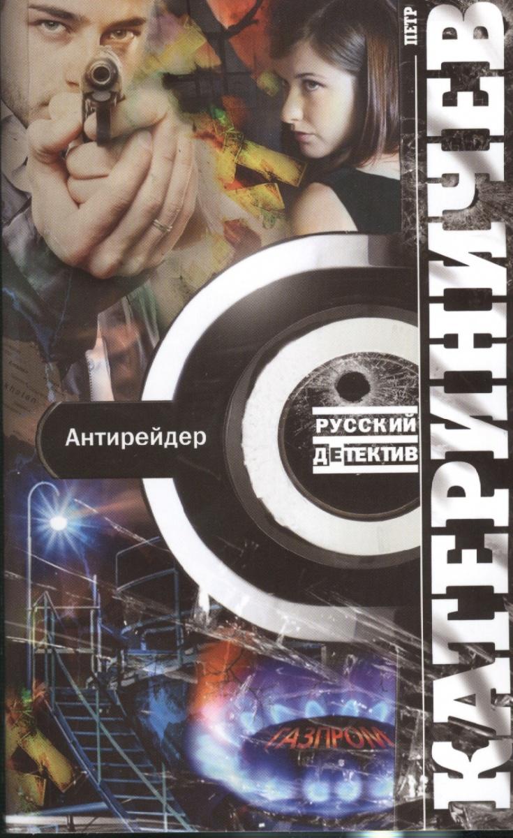 Катериничев П. Антирейдер 94