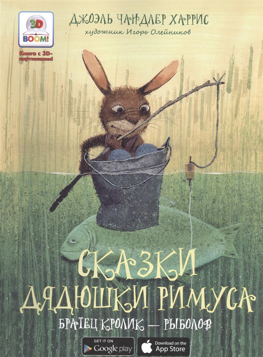 Харрис Дж. 3D Boom. Сказки дядюшки Римуса. Братец Кролик - рыболов дж харрис братец кролик и горшочек меда