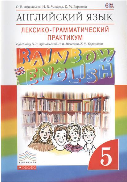 Rainbow English. Английский язык. 5 класс. Лексико-грамматический практикум: К учебнику О. В. Афанасьевой, И. В. Михеевой, К. М. Барановой