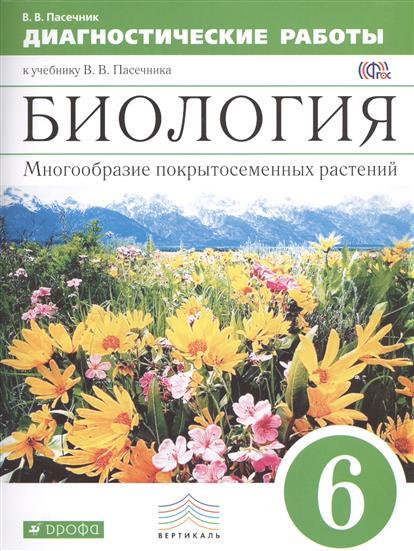 Биология класс Многообразие покрытосеменных растений  Биология 6 класс Многообразие покрытосеменных растений Диагностические работы к учебнику В В