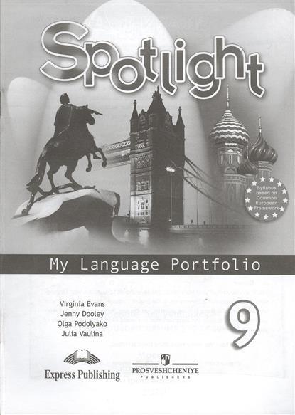 Английский язык. 9 класс. Языковой портфель. Пособие для учащихся общеобразовательных учреждений