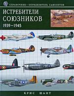 Истребители союзников 1939-1945 Справочник-определитель самолетов