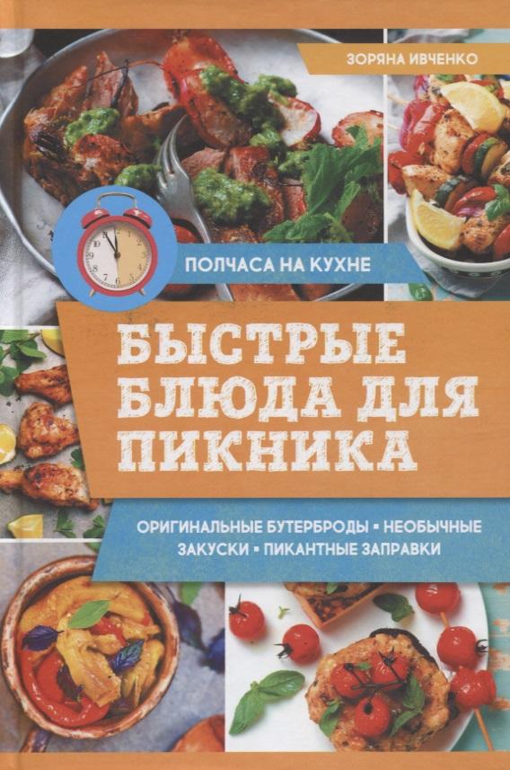 Ивченко З. Быстрые блюда для пикника быстрые блюда из скороварки