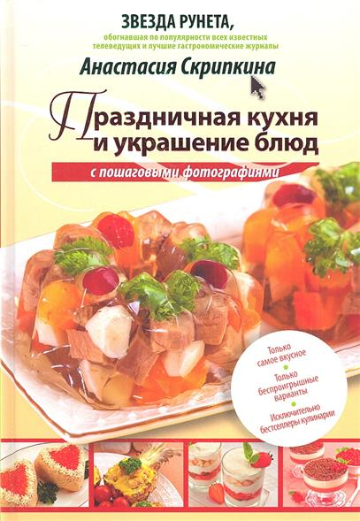 Праздничная кухня и украшение блюд с пошаговыми фотографиями