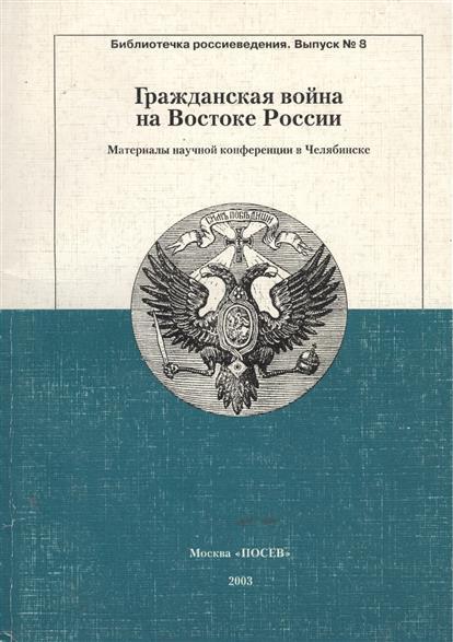 Гражданская война на Востоке России