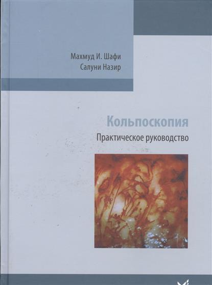 Шафи М., Назир С. Кольпоскопия. Практическое руководство