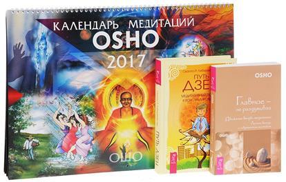 Ошо, Либермайстер С. Календарь медитаций Ошо+Путь дзен+Главное-не раздумывай (комплект из 3 книг)