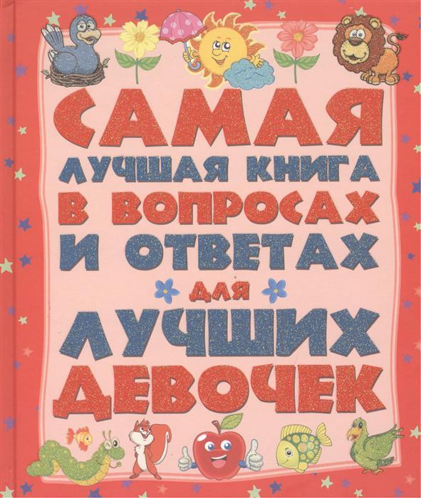 Вайткене Л., Елисеева А. Самая лучшая книга в вопросах и ответах для лучших девочек данилова л самая лучшая раскраска для мальчиков