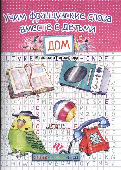 Учим французские слова вместе с детьми: дом