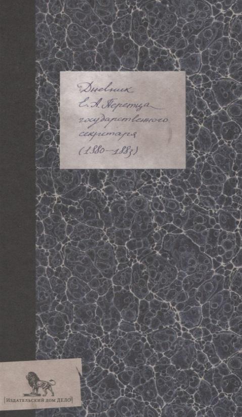Книга Дневник (1880-1883). Перетц Е.