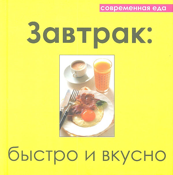 Руфанова Е. (сост.) Завтрак: быстро и вкусно