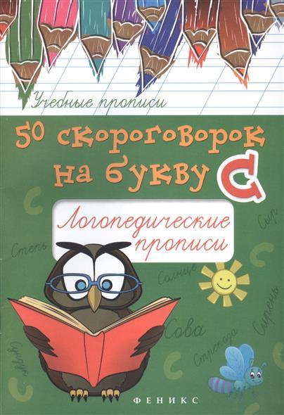 50 скорогоорок на букву С. Логопедические прописи