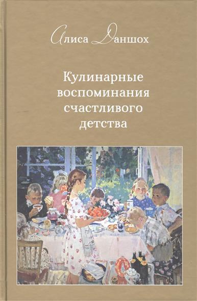 Даншох А. Кулинарные воспоминания счастливого детства екатерина мурашова лекция загадка счастливого детства