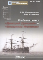 Крейсера I ранга