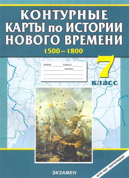 Контурные карты по истории Нового времени 1500-1800 7 кл.
