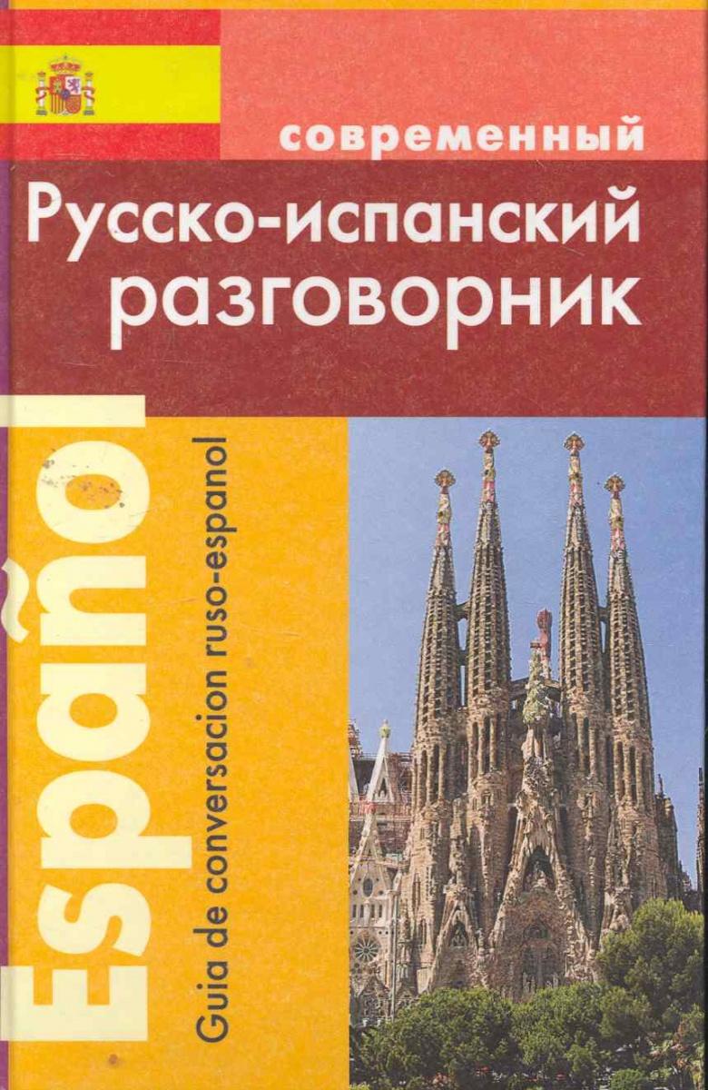 Покровский С. Русско-испанский разговорник ISBN: 9785915031561 русско испанский разговорник