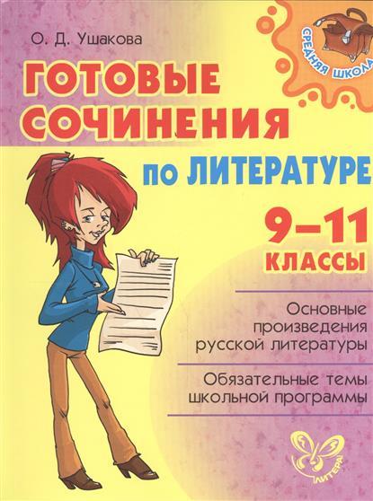 Ушакова О. Готовые сочинения по литературе. 9-11 классы