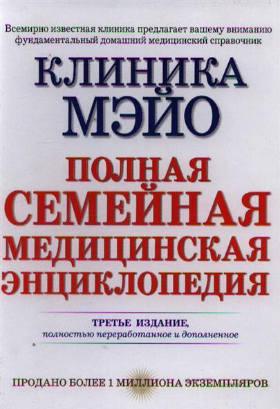 Клиника Мэйо Полная семейная мед. энциклопедия