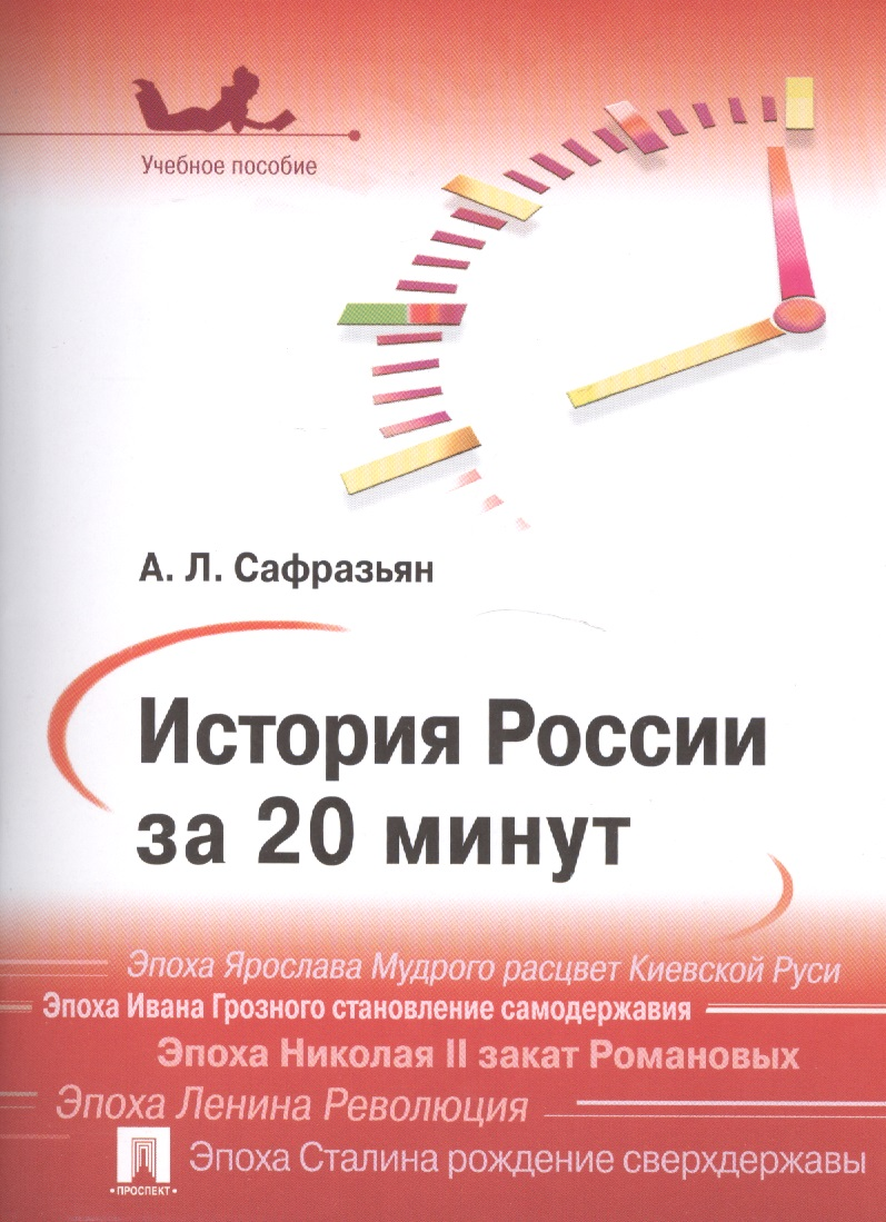 История России за 20 минут. Учебное пособие