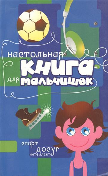 Настольная книга для мальчишек Спорт Досуг Интеллект